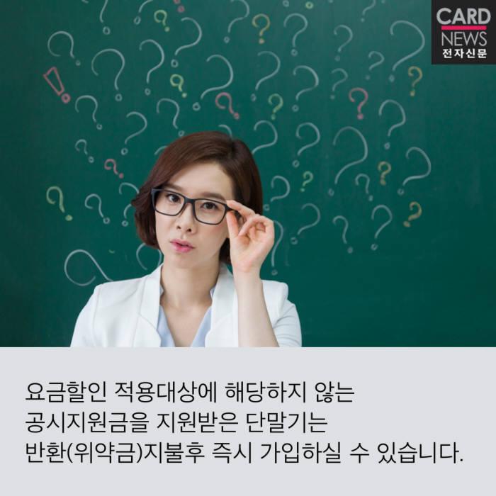 [카드뉴스]휴대폰 선택약정할인 25% 받으셨나요?