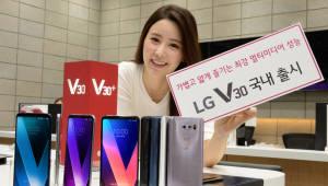 LG전자 'LG V30' 국내 출시