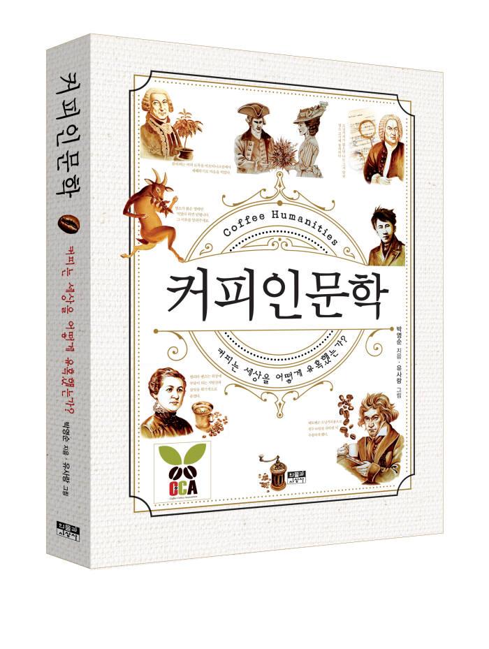 [새로나온책]'커피인문학' 커피의 탄생 에덴동산… 카페인 통한 인류 각성