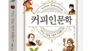 '커피인문학' 커피의 탄생 에덴동산… 카페인 통한 인류 각성