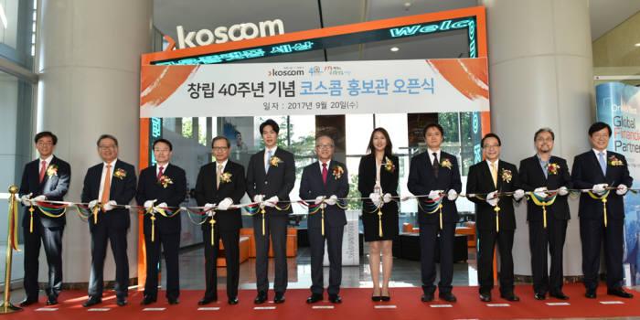 코스콤, 창립 40주년 기념식…홍보관 개장