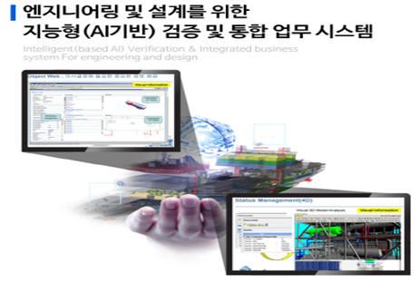 마린소프트가 개발 중인 AI 기반 설계 엔지니어링 검증 및 통합 업무 시스템