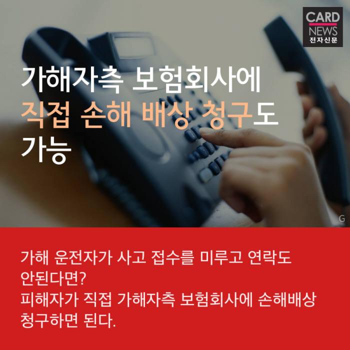 [카드뉴스]이게 무슨 일 이래…추석 교통사고 대처요령