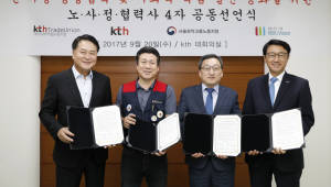 KTH, 원·하청 상생 협력을 위한 4자 공동선언 나서