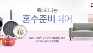 쿠팡, '2017 똑소리 나는 혼수 준비 페어' 개최