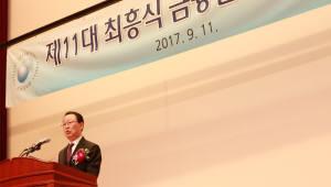 {htmlspecialchars(최흥식 금감원장, '잘못된 금융관행' 보험료 카드 납부·고금리 신용거래 우선 개선)}
