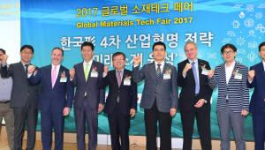 """[2017 글로벌 소재테크페어] """"한국형 4차 산업혁명은 부품소재 분야 육성에서 시작"""""""