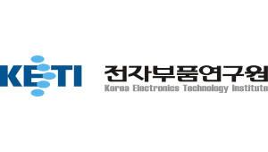 KETI, 28일 첨단 소재·부품 '매치메이킹' 개최