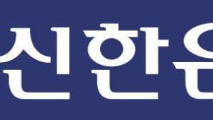 신한은행, 9조원 규모 '신한 두드림(Do Dream) 프로젝트' 추진