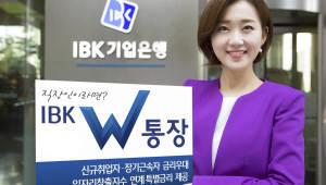 기업은행, 직장인 전용 'IBK W 통장' 출시