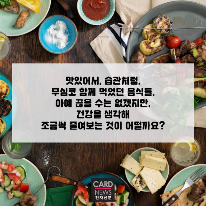 [카드뉴스]헤어져야 할 최악의 음식 궁합7