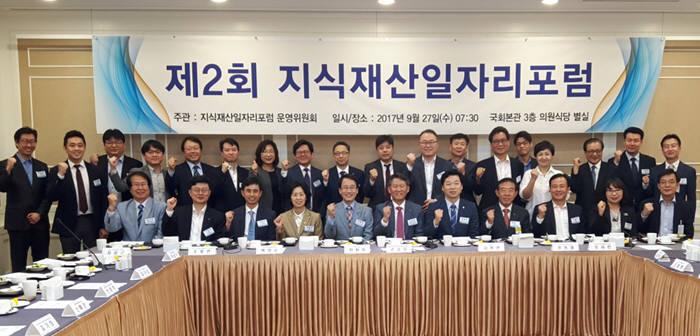 27일 서울 여의도 국회에서 열린 제2회 지식재산일자리포럼에서 김병관 의원(앞줄 오른쪽 다섯 번째), 이원욱 의원(앞줄 왼쪽 다섯 번째) 등 관계자 30여명이 기념촬영을 하고 있다.