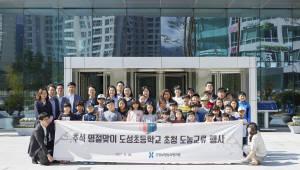 심사평가원, 추석맞이 도농교류 행사 개최