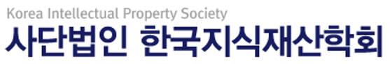[IP노믹스]'한·중·일 지재학회 세미나' 내달 20일 개최