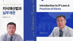 <신간>'지식재산법 실무' 국영문 시리즈