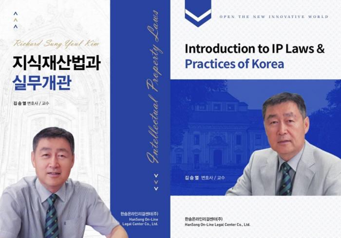 [IP노믹스]<신간>'지식재산법 실무' 국영문 시리즈