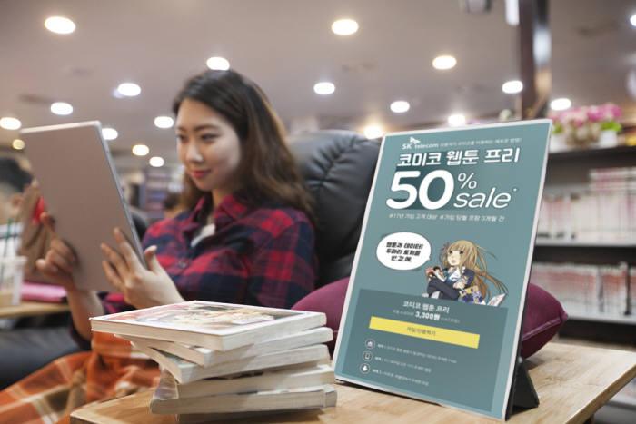 SK텔레콤, 웹툰 맘껏 보는 '코미코 웹툰 프리' 출시
