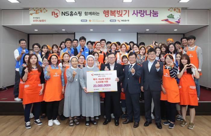 도상철 NS홈쇼핑 대표(앞줄 가운데)와 행복빚기 사랑나눔 참가자들이 기념 촬영했다.