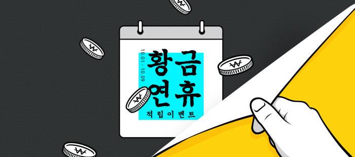 티몬, 추석 연휴 깜짝 세일·적립금 이벤트 선봬