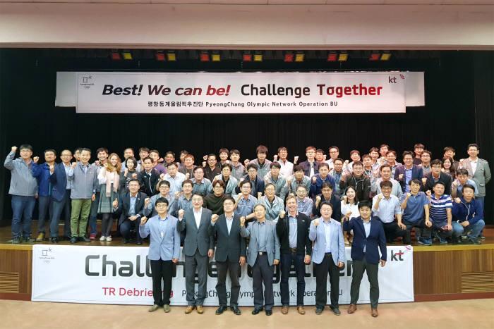 텔레콤리허설에 참여한 KT-2018평창 동계올림픽조직위원회 관계자들이 모여 훈련성과 점검 행사를 진행 중이다.