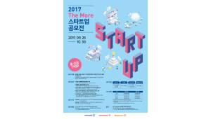 민앤지, 30일까지 '2017 더 모어 스타트업 공모전' 개최