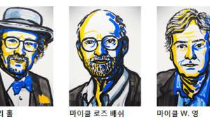 노벨 생리의학상 3인방, '시간생체학' 새 문 열었다