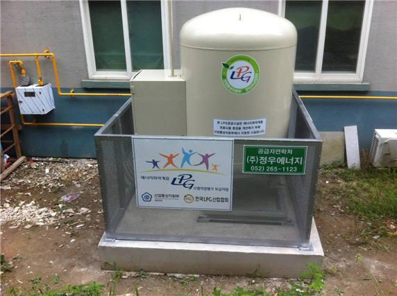 사회복지시설 소형LPG저장탱크 설치 사례. [자료:LPG산업협회]