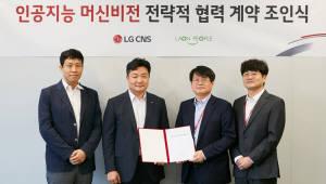 LG CNS, 라온피플과 협력해 AI기반 비전검사 시장 공략