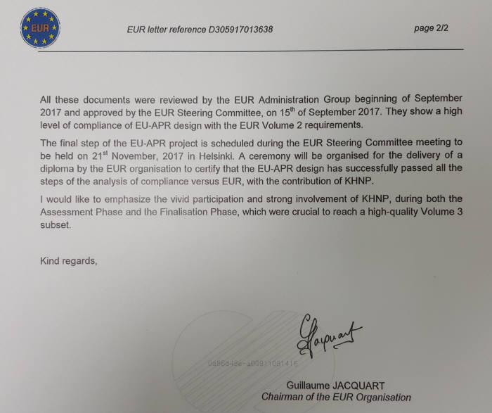 EU-APR 인증심사 결과