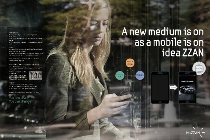잠금화면 광고기술 개발업체 퍼스트페이스가 2013년 프랑스 칸 국제광고제 모바일 부문에 출품한 잠금화면 광고 서비스 '아이디어쨘'/자료: 퍼스트페이스