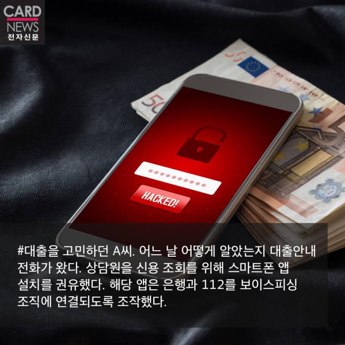 [카드뉴스]나도 몰래?…내 폰에 숨어든 악성앱