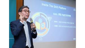 SAS 플랫폼, 인공지능 활용해 기업 데이터 분석 강화