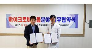 샤인웰, 한국의과학연구원 마이크로바이옴센터와 업무협약