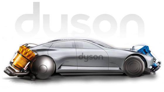 [데스크라인]다이슨이 자동차 만드는 시대