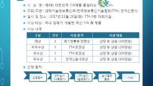 [알림]제4회 대한민국 SW 제품 품질 대상 공모