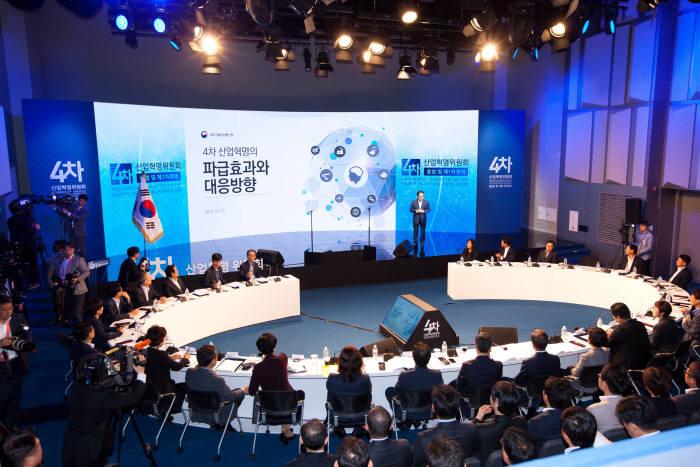 4차산업혁명위 공식 출범...'혁신 친화적 창업국가'로
