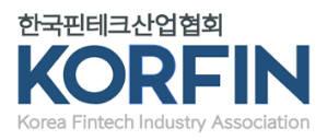한국핀테크산업협회(KORFIN)