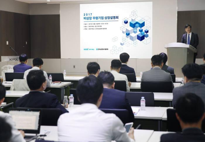 2017년 비상장 우량기업 대상 상장설명회에 앞서 이은태 한국거래소 유가증권시장본부장이 개회사를 하고 있다.