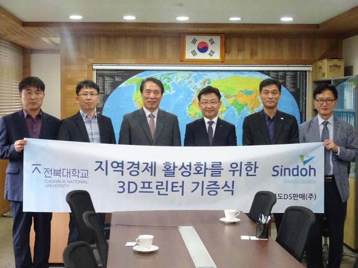 전북대 공대-신도리코 전북지사, 3D프린터 기증식