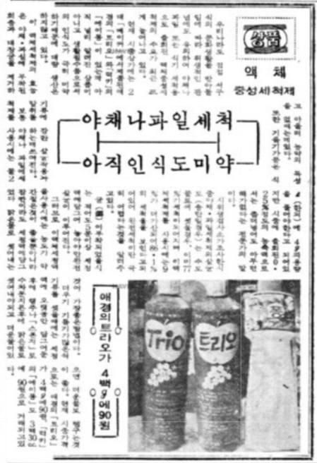 액체중성세척제 관련 1968년 5월 20일자 매일경제 기사. 사진=네이버 뉴스라이브러리 캡처