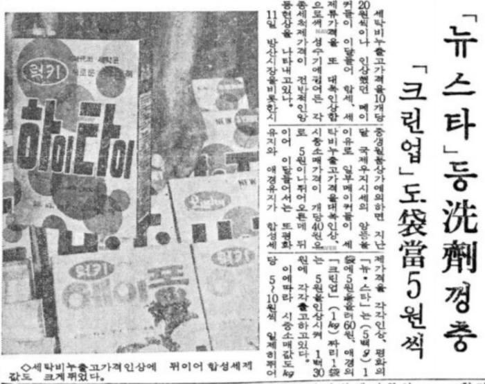 세제값이 일제히 올랐다는 1969년 6월 11일자 매일경제 기사. 사진=네이버 뉴스라이브러리 캡처