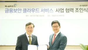 엘림넷, 제노솔루션과 '금융보안 클라우드 서비스' 전략적 제휴