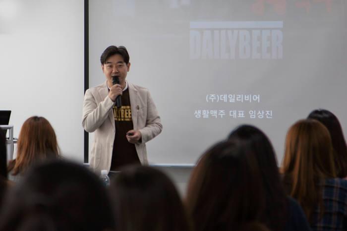 서울산업진흥원이 주최주관하는 '캠퍼스 CEO TOK'에서 임상진 생활맥주 대표가 특강하고 있다.