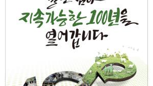 국립생물자원관, 16일 개관 10주년 기념 '미래비전 선포'