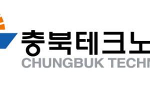 충북TP, 반도체대전 2017 참가