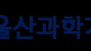 UNIST 교수팀 과제 4년째 삼성미래기술육성사업 선정
