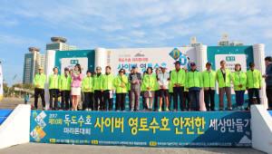 제 10회 독도수호마라톤대회 열려 '사이버 영토 지키자'