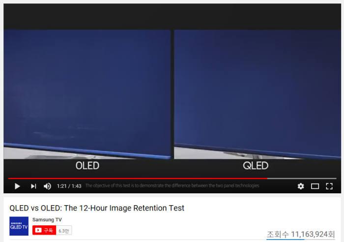 삼성전자 'OLED 잔상문제' 공세 vs LG전자 '일방적 비방' 반발
