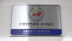 건국대병원 장례식장, 소방안전관리 우수업소 선정