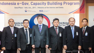 인도네시아 공무원, 전자정부 배우러 한국 방문